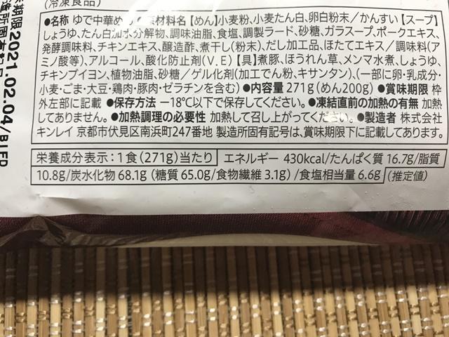 セブンプレミアム:具付き醤油ラーメン 成分表