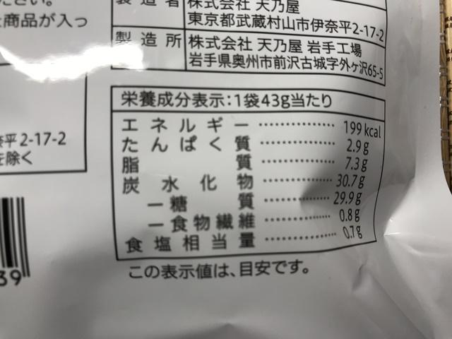 セブンプレミアム:もち麦おこげせん 成分表