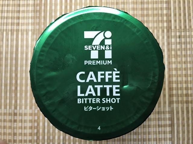 セブンプレミアム:カフェラテ ビターショット 上面