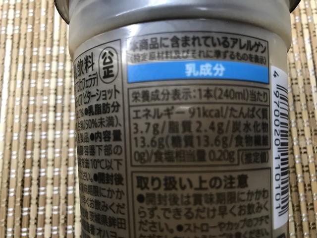 セブンプレミアム:カフェラテ ビターショット 成分表