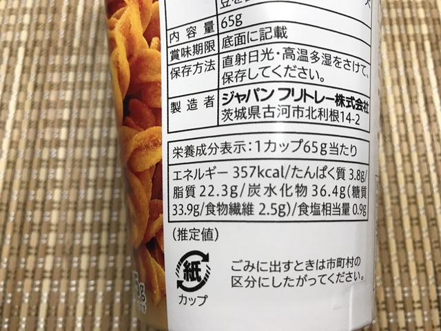 セブンプレミアム:チーズ味のカリカリコーン 成分表
