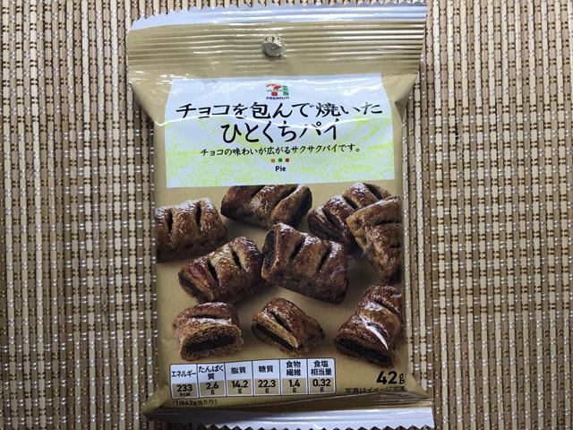 セブンプレミアム:チョコを包んで焼いたひとくちパイ 表面