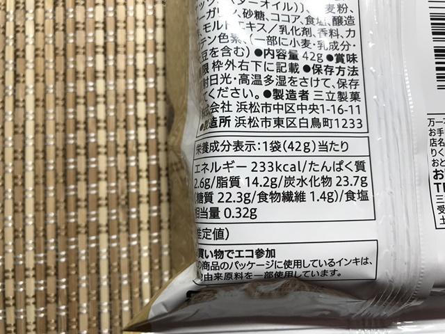 セブンプレミアム:チョコを包んで焼いたひとくちパイ 成分表