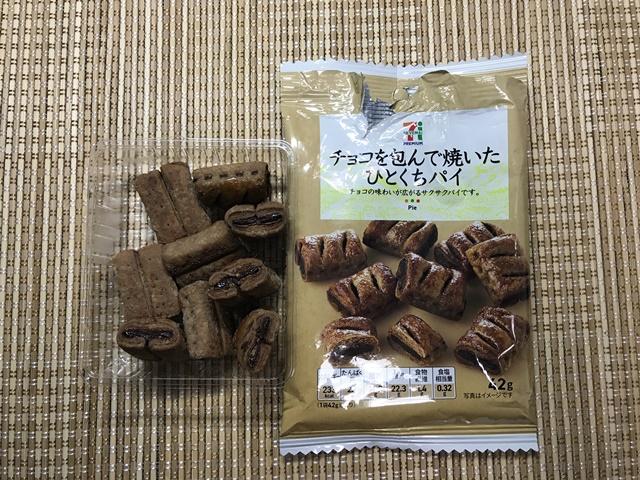 セブンプレミアム:チョコを包んで焼いたひとくちパイ 袋を開封したところ