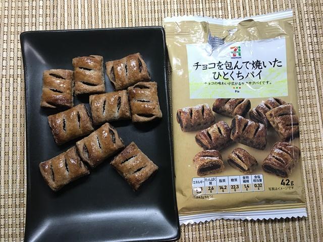 セブンプレミアム:チョコを包んで焼いたひとくちパイを小皿に盛りつけたところ