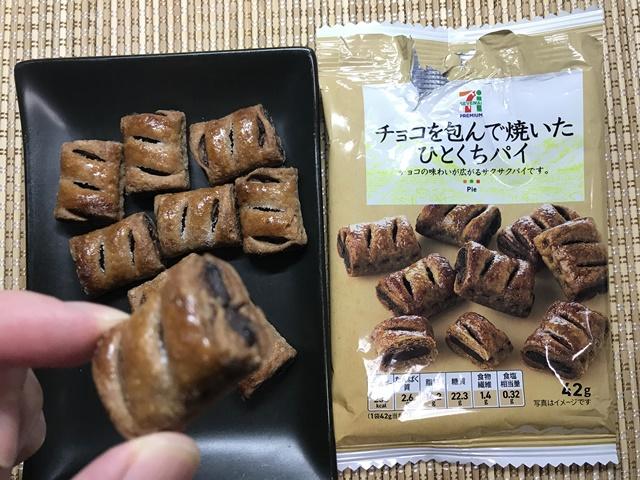 セブンプレミアム:チョコを包んで焼いたひとくちパイを手に持ったところ