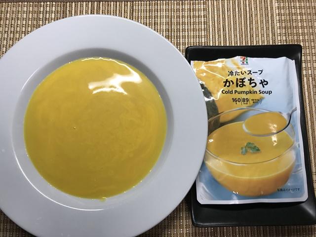 セブンプレミアム:冷たいスープ かぼちゃをスープボウルに入れたところ