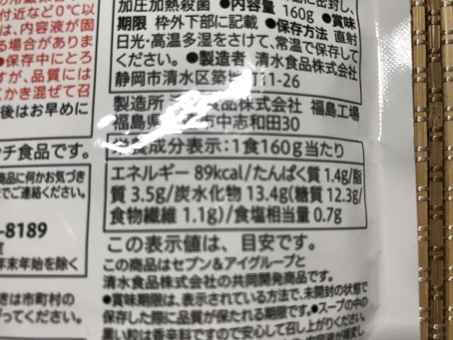 セブンプレミアム:冷たいスープ かぼちゃ 成分表