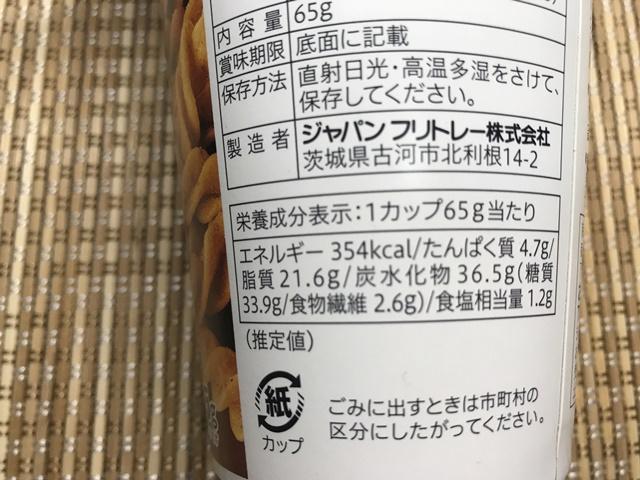 セブンプレミアム:コンソメ味のカリカリコーン 成分表