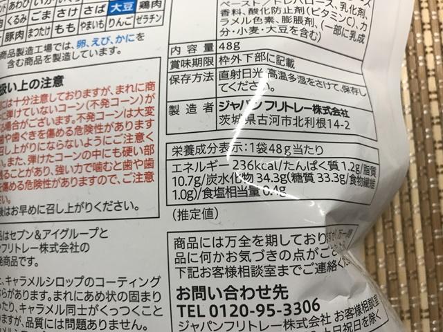 セブンプレミアム:クッキー&クリームポップコーン 成分表