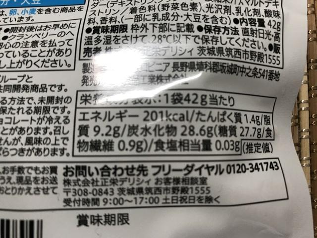 セブンプレミアム:ダブルクランベリーチョコ 成分表