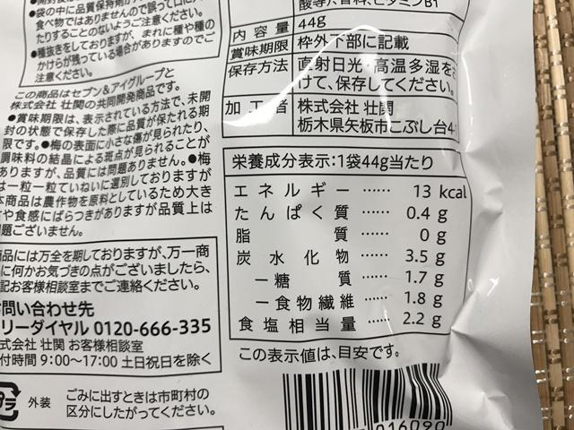 セブンプレミアム:無着色の甘酸っぱい種抜きカリカリ梅 成分表