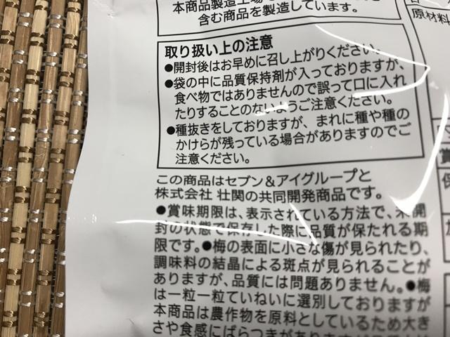 セブンプレミアム:無着色の甘酸っぱい種抜きカリカリ梅 荘関と共同開発