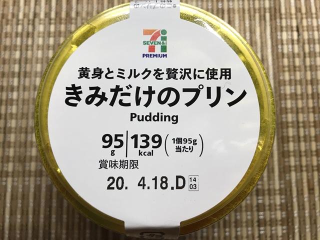セブンプレミアム:黄身とミルクを贅沢に使用 きみだけのプリン 上面