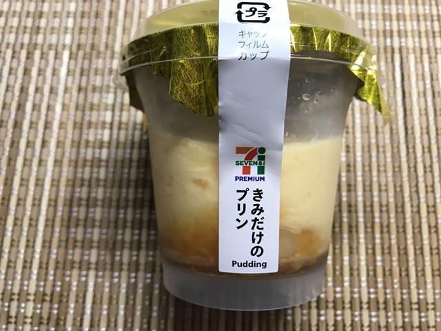 セブンプレミアム:黄身とミルクを贅沢に使用 きみだけのプリン 表面