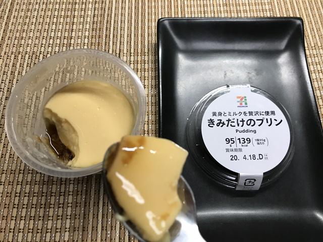 セブンプレミアム:黄身とミルクを贅沢に使用 きみだけのプリンをスプーンですくったところ