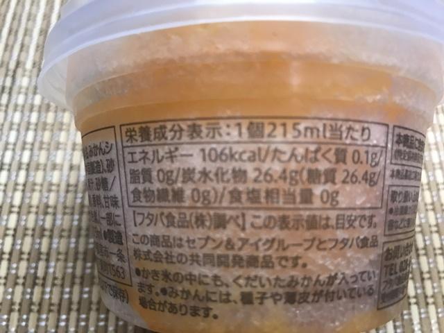 セブンプレミアム:果肉たっぷり温州みかん氷 成分表