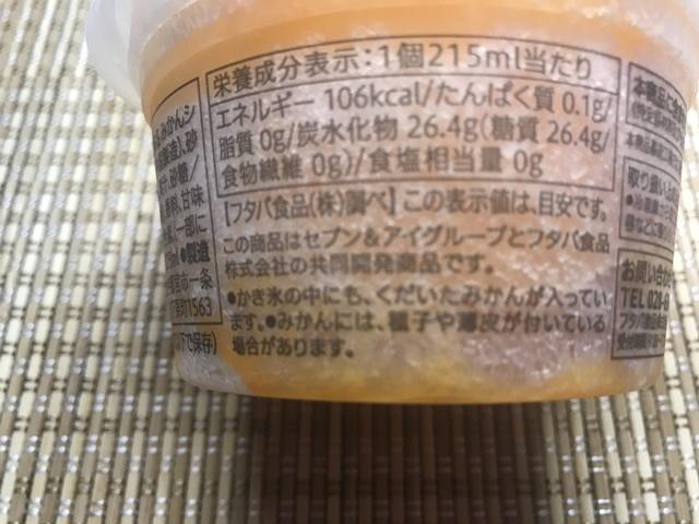 セブンプレミアム:果肉たっぷり温州みかん氷 フタバ食品と共同開発