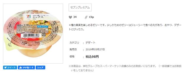 セブンプレミアム:みかん・白桃・パイン・りんご ミックス 商品画像
