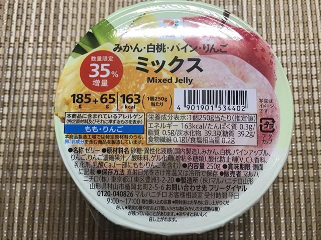 セブンプレミアム:みかん・白桃・パイン・りんご ミックス 表面