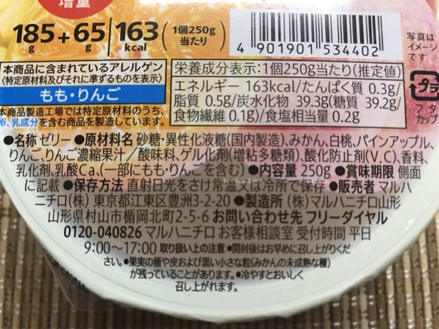 セブンプレミアム:みかん・白桃・パイン・りんご ミックス 製造はマルハニチロ