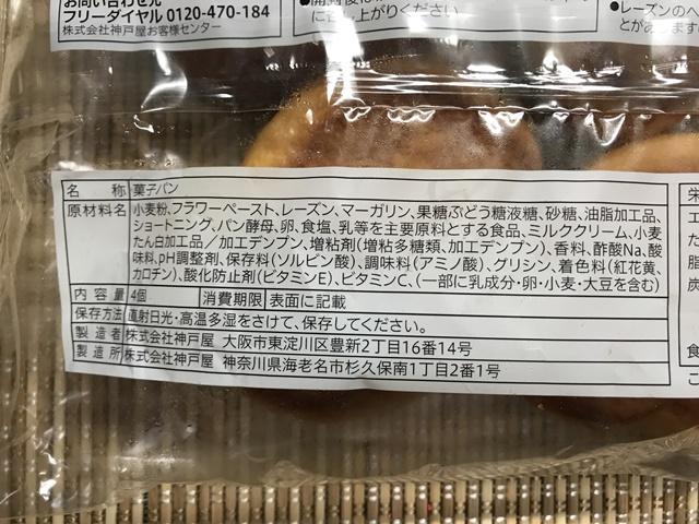 セブンプレミアム:パン・オ・レザン 製造は神戸屋