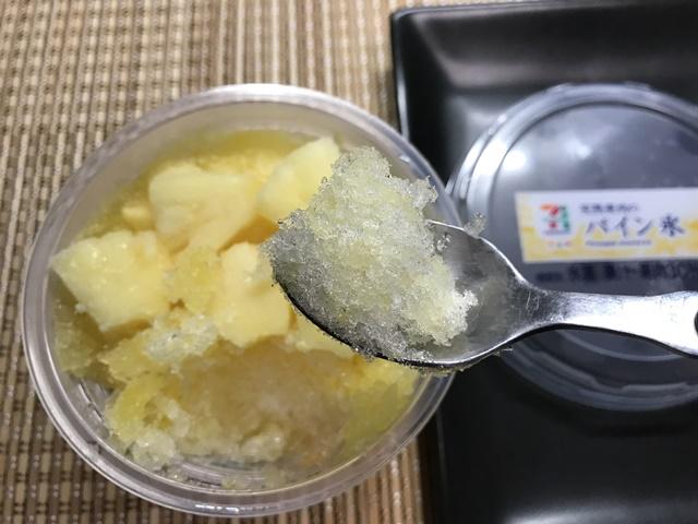 セブンプレミアム:完熟果肉のパイン氷をスプーンですくったところ