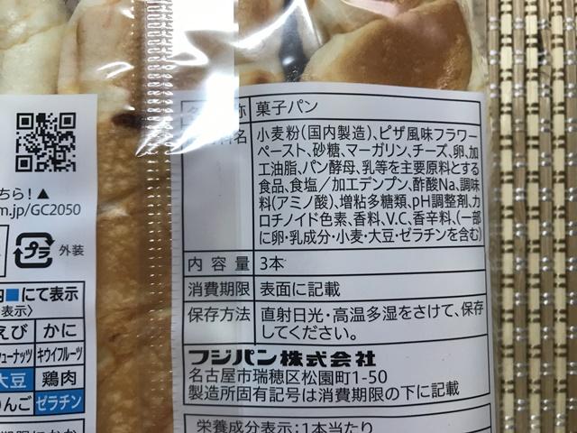 セブンプレミアム:香ばしチーズのピザスティック 製造はフジパン
