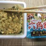 セブンプレミアム:横浜ラーメン六角家 家系油そばを箸でつまんだところ