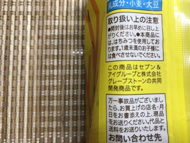 セブンカフェ:シュガーバターの木 瀬戸内レモン&はちみつ グレープストーンと共同開発
