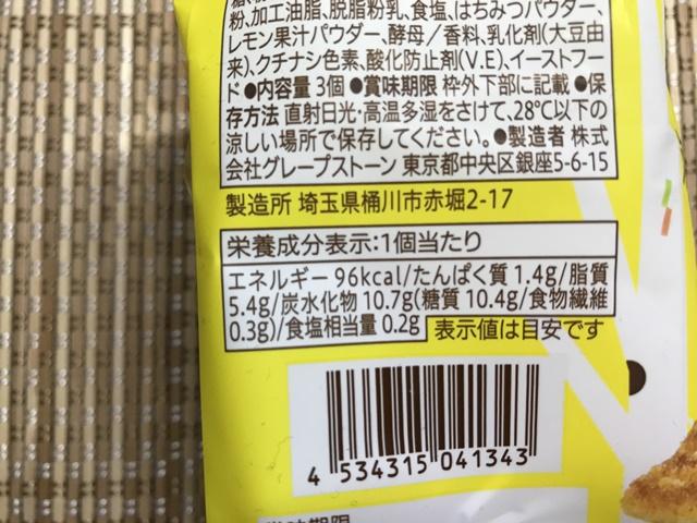 セブンカフェ:シュガーバターの木 瀬戸内レモン&はちみつ 成分表