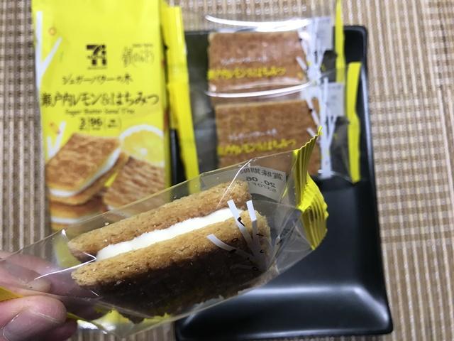 セブンカフェ:シュガーバターの木 瀬戸内レモン&はちみつを袋ごと手でつまんだところ