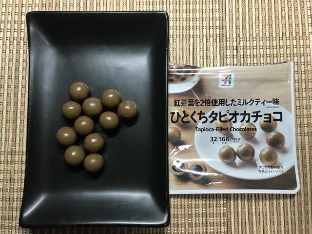 セブンプレミアム:紅茶葉を2倍使用したミルクティー味 ひとくちタピオカチョコを小皿に盛りつけたところ