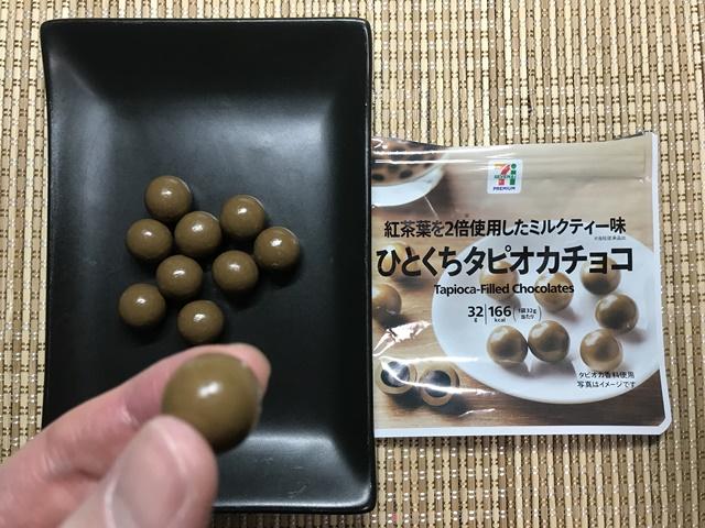 セブンプレミアム:紅茶葉を2倍使用したミルクティー味 ひとくちタピオカチョコをつまんだところ