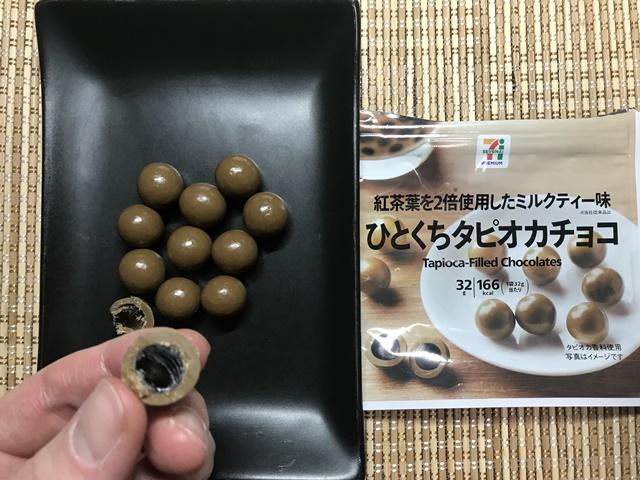 セブンプレミアム:紅茶葉を2倍使用したミルクティー味 ひとくちタピオカチョコを切ってつまんだところ