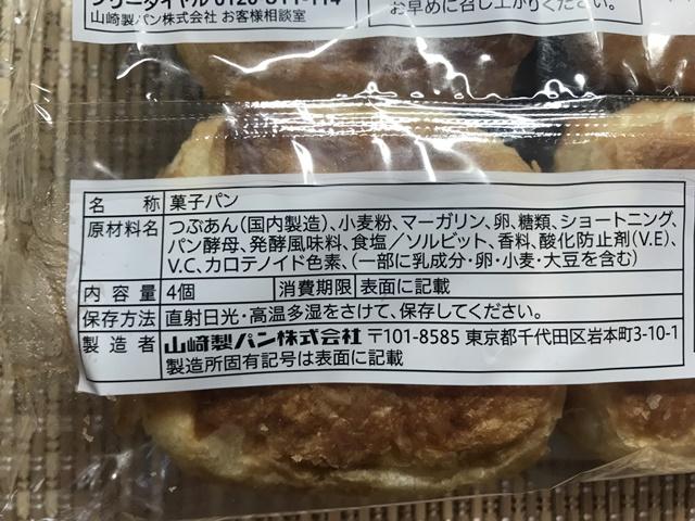 セブンプレミアム:つぶあんデニッシュ 山崎製パンが製造