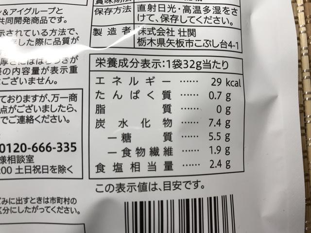 セブンプレミアム:まろやかな梅の酸味 梅茎わかめ 成分表
