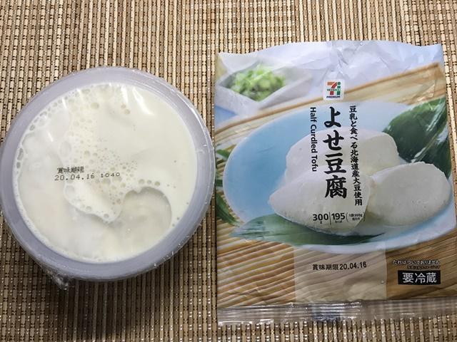 セブンプレミアム:豆乳と食べる北海道産大豆使用 よせ豆腐 袋を開封したところ