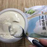 セブンプレミアム:豆乳と食べる北海道産大豆使用 よせ豆腐をスプーンですくったところ