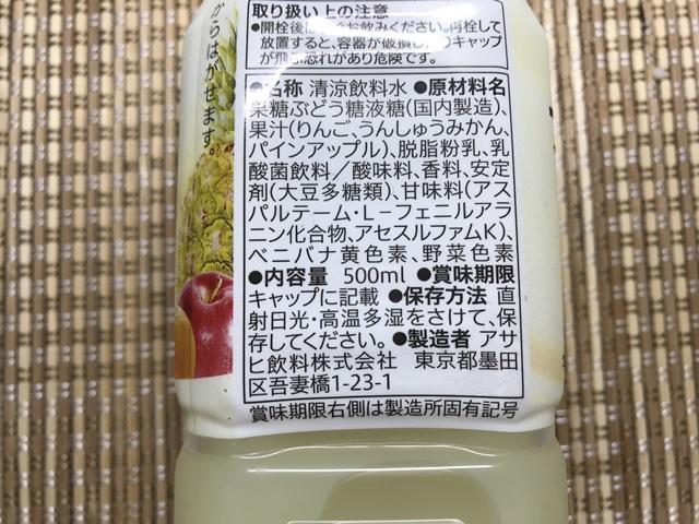 セブンプレミアム:フルーツオ・レ アサヒ飲料が製造