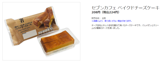 セブンカフェ:二種のチーズを使ったなめらかベイクドチーズケーキ 商品画像