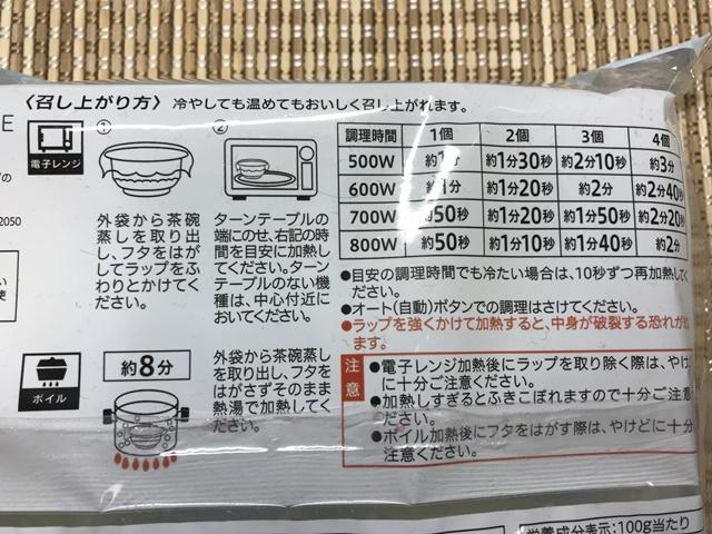 セブンプレミアム:自家割りの国産卵使用 冷し茶碗蒸し 調理方法