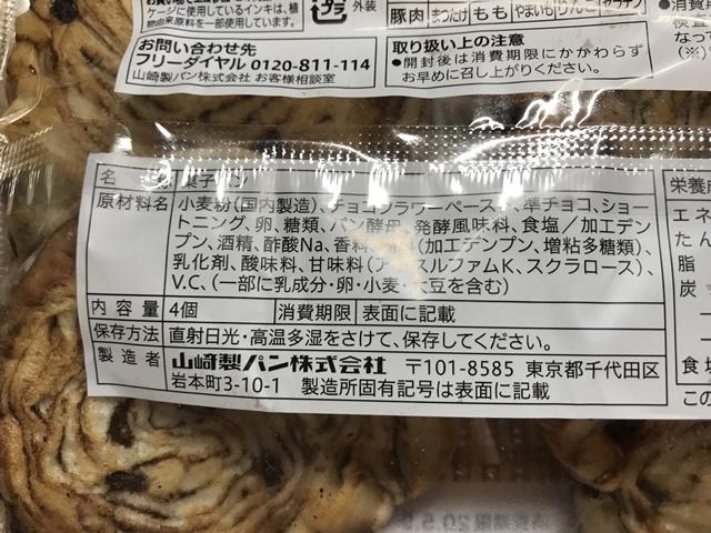 セブンプレミアム:もっちチョコロール 製造は山崎製パン