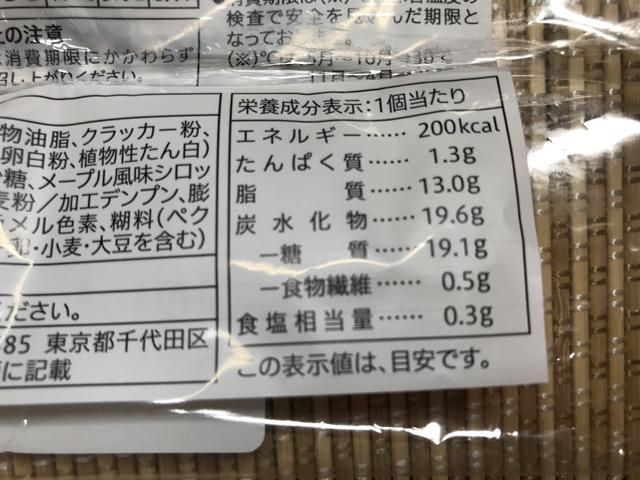 セブンプレミアム:メープル風味のチュロッキー 成分表