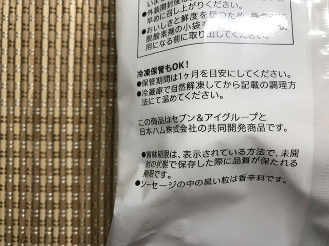 セブンプレミアム:サクッとふんわりアメリカンドッグ 日本ハムと共同開発