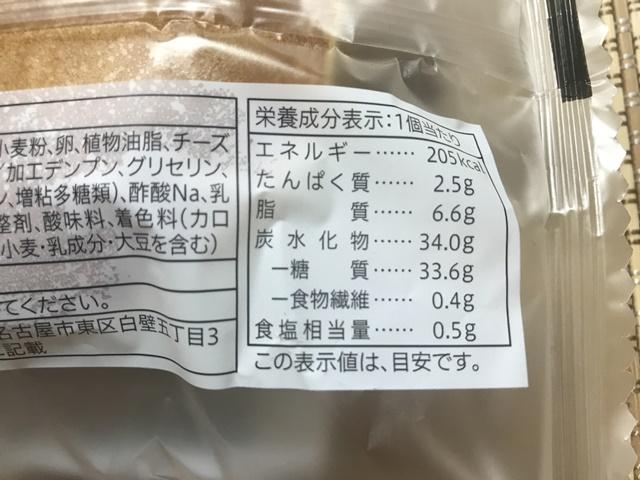 セブンプレミアム:レアチーズ風味の北海道クリームチーズパンケーキ 成分表