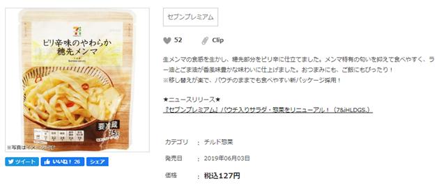 セブンプレミアム:ピリ辛味のやわらか穂先メンマ 商品画像