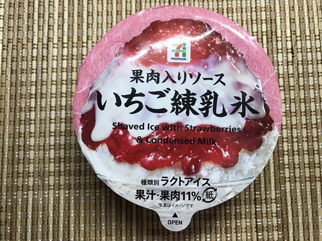 セブンプレミアム:果肉入りソース いちご練乳氷 上面