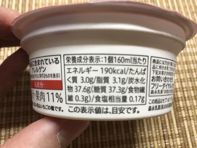 セブンプレミアム:果肉入りソース いちご練乳氷 成分表