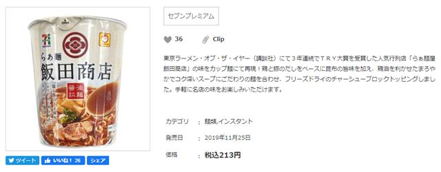 セブンプレミアム:らぁ麺 飯田商店 商品画像